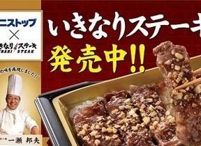 「いきなり!ステーキ」の味がミニストップで買える 肉汁ジワァのハンバーガーがウマい【レビューウォッチ】