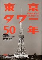 クリスマスの人気スポット、東京タワー 首都の「裏鬼門の塔」とは?