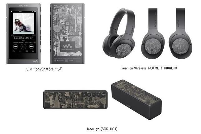 (上段左から)ウォークマンAシリーズとh.ear on Wireless NC(MDR-100ABN)、下はh.ear go (SRS-HG1)