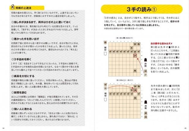 64ページのボリュームの公式入門ガイド(一部抜粋)