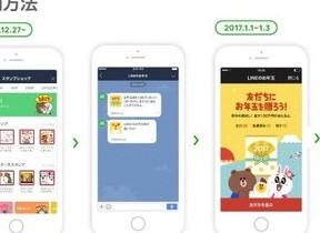 LINE「お年玉付き」年賀 総額5億円、1等100万円3本