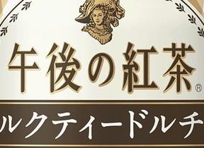 「キリン 午後の紅茶 ミルクティードルチェ 和栗モンブラン」