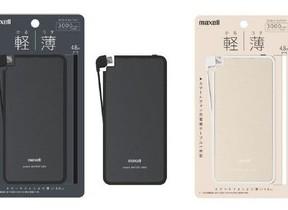 スマホより薄いモバイルバッテリー「軽薄」 日立マクセル