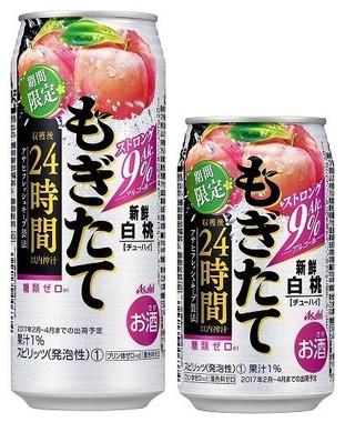 フレッシュな白桃の缶チューハイ