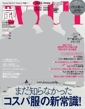 雑誌「with」(講談社)2月号