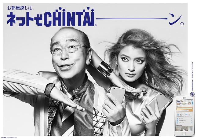 CHINTAIの新CMで共演する志村けんさんとローラさん