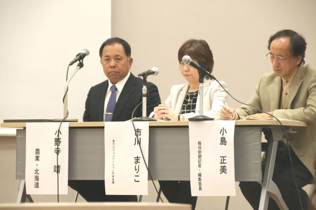 パネルディスカッションの一場面。(左から順に)北海道の農家・小野寺靖氏、消費者団体「食のコミュニケーション円卓会議」代表の市川まりこ氏、毎日新聞社の小島正美編集委員
