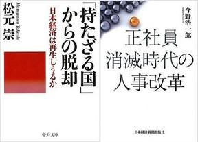 「働き方改革」論議からみえる 日本の昨日、今日そして明日