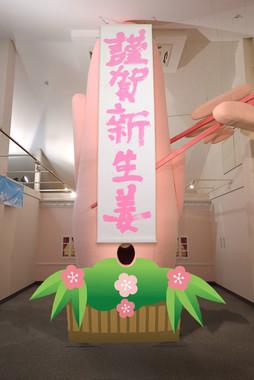 正月仕様の「世界一大きな新生姜ヘッド」