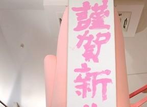 岩下の新生姜ヘッド、「巨大門松」にアレンジ 「謹賀新年」あらため「謹賀新生姜」
