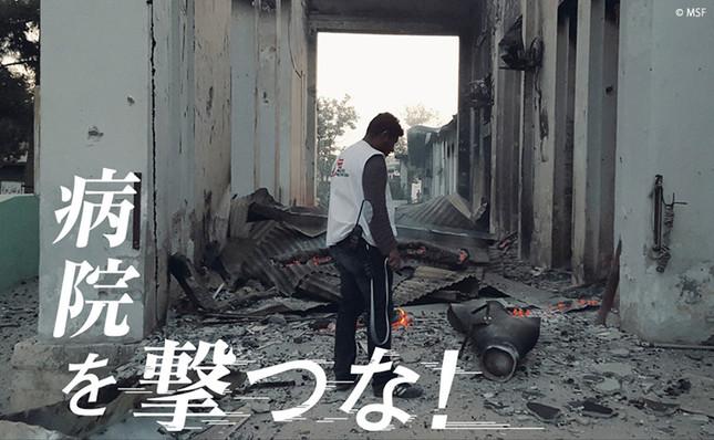 国境なき医師団の「病院を撃つな!」キャンペーン