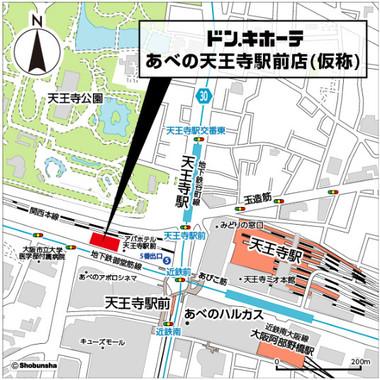 「ドン・キホーテあべの天王寺駅前店(仮称)」の周辺地図