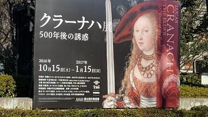 「ホロフェルネスの首を持つユディト」が描かれた「クラーナハ展」のポスター。東京・上野の国立西洋美術館前