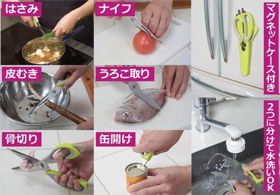 「多機能キッチンはさみマグネットケース付き」
