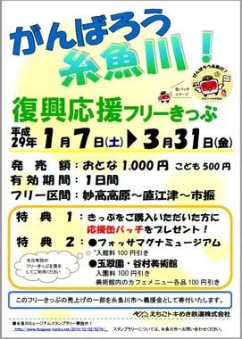 特別企画乗車券「がんばろう糸魚川!復興応援フリーきっぷ」