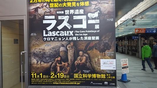 ラスコー展のポスター