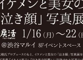 「イケメンと美女の『泣き顔』写真展」 渋谷マルイで1月16日から