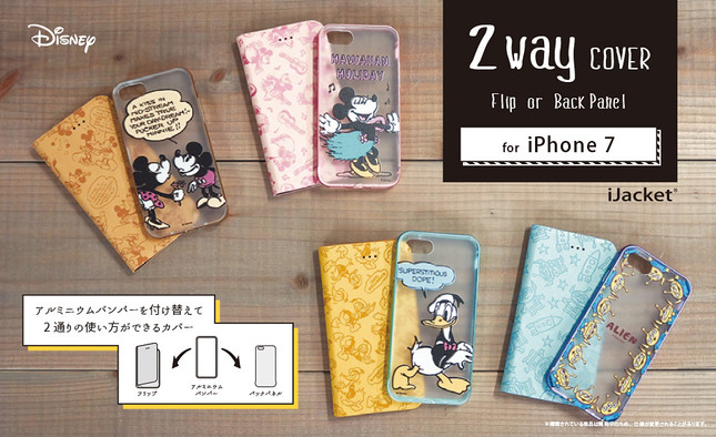 「Disney / iPhone 7用 2WAY COVER」シリーズ