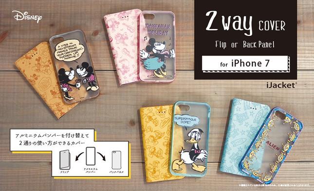 「Disney / iPhone 7用 2WAY COVER」シリーズ