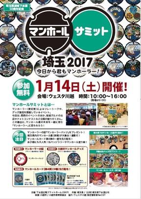 「マンホールサミット埼玉2017」のチラシ