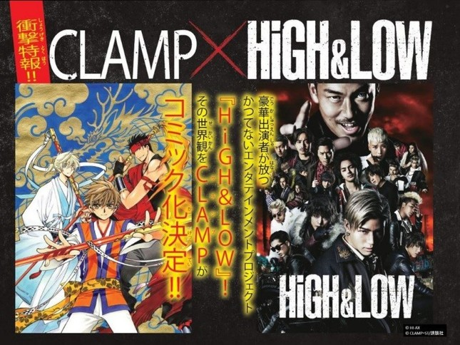 CLAMPが「HiGH&LOW」を漫画化