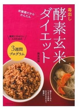 3週間、主食を白米から酵素玄米に置きかえる