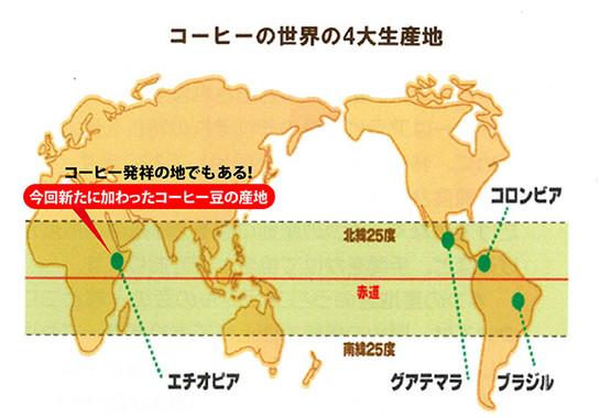新作コーヒーの豆の産地は3か国から4か国に増えた