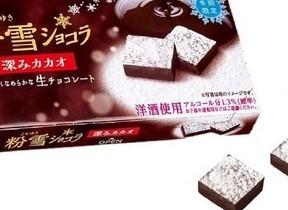 冬季限定の生チョコレート「粉雪ショコラ深みカカオ」、ブルボン