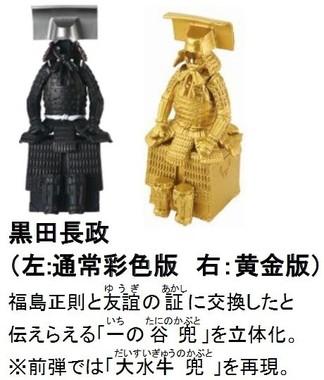 「戦国甲冑大全 弐」黒田長政