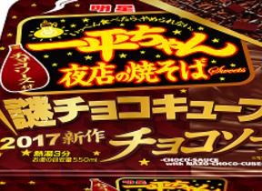 今年も登場「一平ちゃん チョコソース」に意外なクレーム!? 「もっと振り切ってくれ!」【レビューウォッチ】