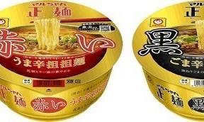 マルちゃん正麺から「赤」「黒」2種類の担担麺 辛すぎない辛さが魅力【レビューウォッチ】