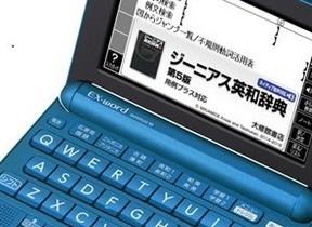 カシオの電子辞書「EX-word」に自分に合った「トレジムプラン」搭載モデル