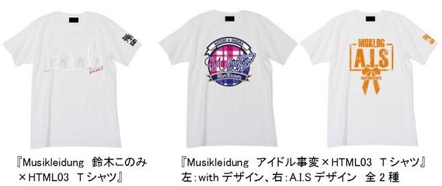 Tシャツはすべて3780円(税込)