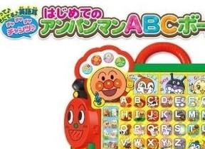 アンパンマンで遊んで英語耳を育む、セガトイズ