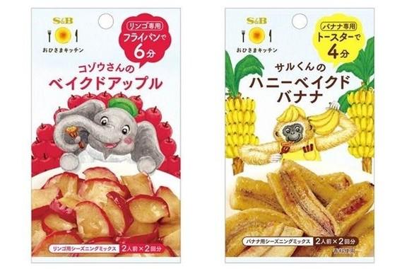 ベイクドアップル(左)とハニーベイクドバナナ