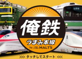 スマホ上で鉄道車両が走り出す 「鉄オタ」必見のARアプリ