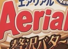 フランス産発酵バター「エアリアル 贅沢バター味」新発売、ヤマザキビスケット