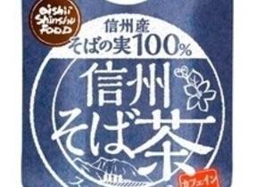 長野県産そばの実を使った「信州そば茶」、エキナカ自販機acureから
