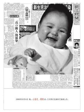「20年分のありがとう新聞」の表面