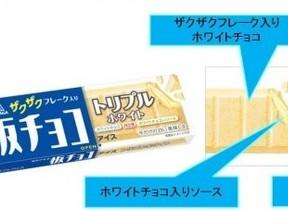 3層仕立ての「板チョコアイス<トリプルホワイト>」冬季限定発売、森永製菓