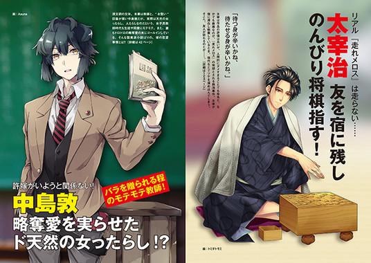1月20日発売の単行本「文豪春秋」