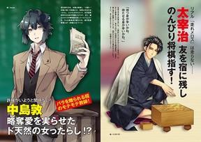 「文豪春秋」発売 日本の近代作家はクズばかり!? 真の人間性が分かる一冊