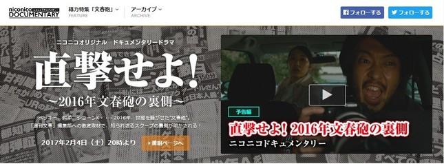 「ニコニコドキュメンタリー総力特集『文春砲』」