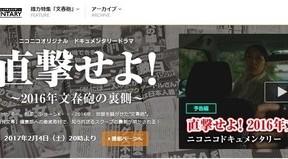 「文春砲」の舞台裏を再現したドキュメンタリードラマ、niconicoで2月4日配信
