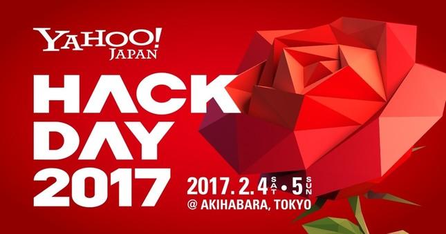 「Yahoo!JAPAN Hack Day 2017」
