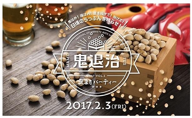 広い会場で豆まきができる