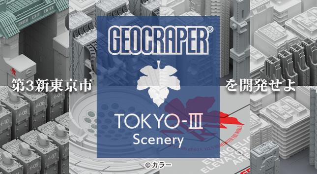「ジオクレイパー TOKYOIIIシーナリー」を発売