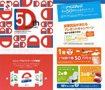 ニチバン「ナイスタック発売50周年記念キャンペーン」