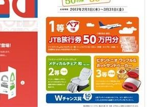 テープのニチバン、50万円分の旅行券が当たるプレゼントキャンペーンを実施