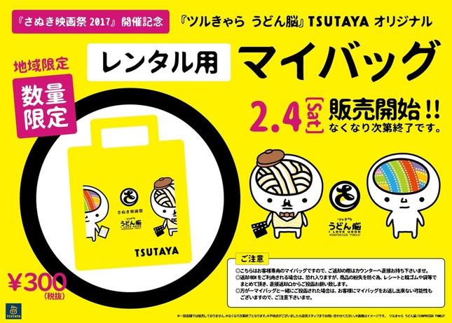 「ツルきゃら うどん脳×TSUTAYA レンタル用マイバッグ」